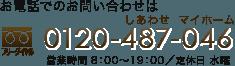 お電話でのお問い合わせはフリーダイヤル 0120-487-046 営業時間8:00~19:00/定休日 水曜