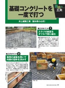 日経ホームビルダー掲載_1