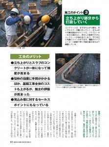日経ホームビルダー掲載_2