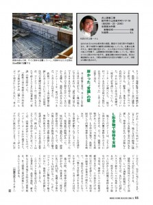 日経ホームビルダー掲載_3