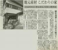 井上建築工業 朝日新聞掲載 地元産材 こだわりの家