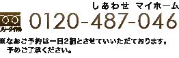 フリーダイヤル 0120-487-046
