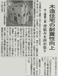 井上建築工業 日経新聞掲載 木造住宅の耐震性向上 骨組みを斜め張り