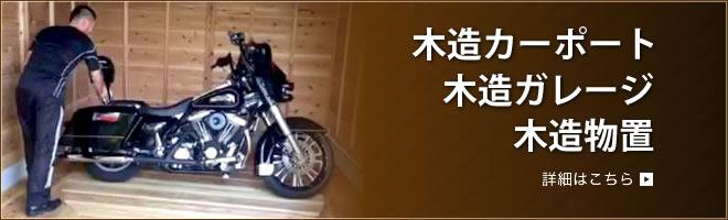 木造バイクガレージ/木造の物置