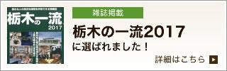 栃木の一流2017